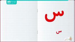 آموزش حروف کلمات به کودکان  حروف انگلیسی  حروف فارسی س، حروف الفبای فارسی