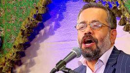 مولودی حاج محمود کریمی به مناسبت میلاد امام حسن علیه السلام
