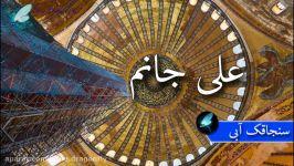 کلیپ شب قدر توسل به امام علی دعای شب احیا شهادت حضرت علی التماس دعا