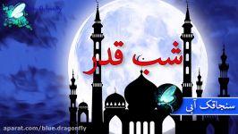 کلیپ شب قدر توسل به حضرت علی دعای شب های قدر شب احیا التماس دعا