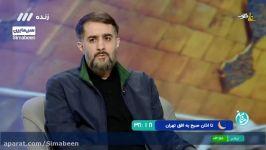 نوای دلنشین محمدحسین پویانفر در برنامه زنده ماه من