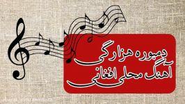 دمبوره هزارگی  دمبوره افغانی آهنگ محلی افغانی