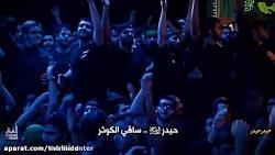 شهادت حضرت علی علیه السلامحیدر حیدر ای اول آخر حیدر حاج محمود کریمی