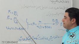 فیزیک دهم فصل چهارم قسمت دهم گرما آقای ملک قاسمی رهیاررفسنجان