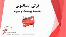 آموزش ترکی استانبولی جلسه بيست سوم کتاب Istanbul A1 تارا طیبی پور فرکیان تک