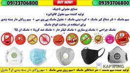 09393706800 فنر بینی ماسک + ماسک فنردار + قیمت خرید فروش فنر ماسک + سیم ماسک