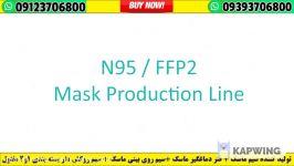 09393706800 قیمت سیم ماسک + سیم مخصوص ماسک + خرید سیم دماغگیر ماسک + فنر ماسک