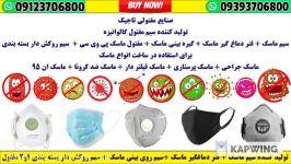 09123706800☎️ شرکت تولید ماسک + کارخانه تولید ماسک + تولید کنندگان ماسک در تهران