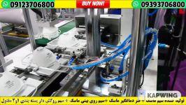 09393706800☎️ فروش سیم ماسک به کارخانه تولید ماسک اصفهان تهران اشتهارد ارومیه قم