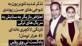 کنسرت حسن ریوندی، تذکر شدید تلویزیون به شوخی های حسن ریوندی
