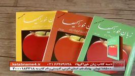 سه کتاب زبان خوراکیهاکتابنامه