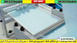 09123706800☎️ماشین سازی تاجیک فروش دستگاه ماسک + خط تولید ماسک + ماشین آلات ماسک