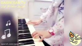 پیانو نوازی سرکار خانم پورمشکی