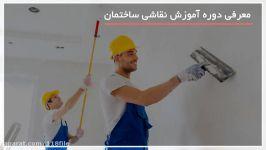 دانلود فیلم آموزش رنگ آمیزی ساختمان  رنگ امیزی خانه رنگ آمیزی دیوار 02128423118