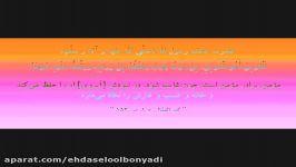 مداحی فارسی عربی شهادت امام جعفر صادق علیه السلام نوای حاج میثم مطیعی
