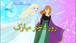 کلیپ روز دختر تبریک روز دختر  آهنگ روز دختر  نقاشی آنا السا آهنگ دختر