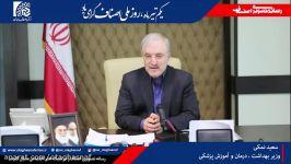 پیام تبریک دکتر نمکی وزیر محترم بهداشت به مناسبت روز ملی اصناف 1399