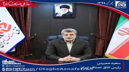 پیام تبریک رئیس اتاق اصناف ایران به مناسبت روز ملی اصناف 1399