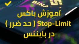 آموزش حد ضرر یا استاپ لاس در صرافی ارزدیجیتال بایننس  binance stop limit