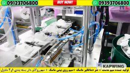 09123706800☎️ فروش دستگاه تولید ماسک سه لایه نوین + دستگاه تولید بدنه ماسک تاجیک
