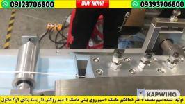 09123706800 ☎️ فروش دستگاه ماسک نوین دستگاه ماسک تاجیک + فروش دستگاه بدنه ماسک