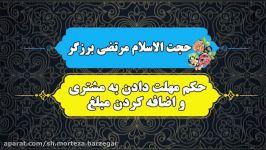 حکم مهلت دادن به مشتری اضافه کردن مبلغ ، حجت الاسلام مرتضی برزگر