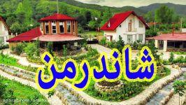 فروش زمین در ماسال شاندرمن ، خرید زمین در شاندرمن ، شیپور ماسال ، شیپور شاندرمن