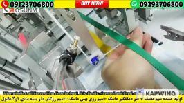 09393706800 ☎️ دستگاه تولید بدنه ماسک + دستگاه کش زن ماسک + دستگاه ماسک سازی