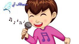 شعر ترانه کودکانه  شعر کودکان  ورزش کودک  فسقلی ها  آهنگ شاد کودکانه فارسی