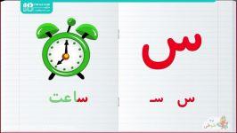 آموزش حروف کلمات به کودکان  حروف به کودک س، حروف الفبای فارسی