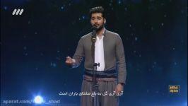 عصر جدید فصل دوم دوم قسمت نهماجرای کردی محمد پرویزی درمرحله دوم عصر جدید