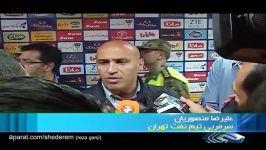 تبریز در مِه پشت پرده ۸ دقیقه آخرِ بازی تراکتورنفت