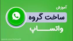آموزش ساخت گروه واتساپ نحوه آشنایی تنظیمات گروه whatsapp