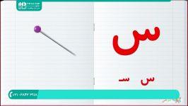 آموزش حروف کلمات به کودکان  حروف به کودک حروف الفبای فارسی