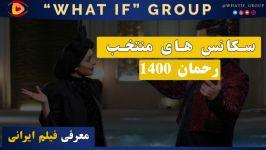 معرفی فیلم ایرانی، سکانس های منتخب فیلم رحمان 1400