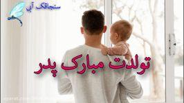 کلیپ تبریک تولد پدر  تبریک تولد پدر  کلیپ تولد پدر  تولدت مبارک بابایی