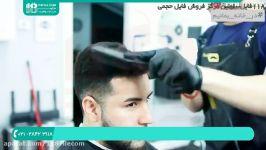آموزش آرایشگری مردانه فیلم پیرایش مردانه اصلاح ، ماشین آرایش مردانه