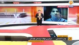 گفتگو وحید شمسایی درباره سرمربیگری تیم ملی فوتسال