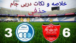 خلاصه بازی فوتبال استقلال 6 پرسولیس 3 در بازی دربی جام حذفی