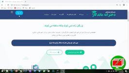 آموزش وبینار سیستم آموزش راه دور ویژه دانش آموزان کاربران وبینار