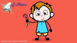 شعر ترانه کودکان  شعر کودکانه  فسقلی ها  کلیپ کودک  آهنگ شاد کودکانه فارسی