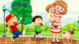 شعر ترانه کودکانه  شعر کودکان  فسقلی ها  کلیپ کودک  آهنگ شاد کودکانه فارسی