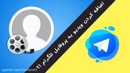 آموزش اضافه کردن ویدیو به پروفایل تلگرام  قراردادن کلیپ روی عکس پروفایل