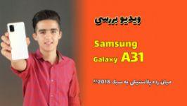 بررسی سامسونگ samsung galaxy A31     A31