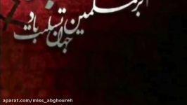 کلیپ تسلیت شهادت امام محمد باقر  شهادت مظلومانه باقرالعلوم