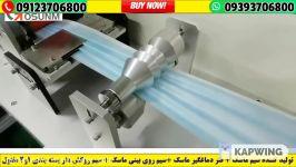09123706800 ☎️ کارخانه نوین تاجیک تولید کننده سیم مخصوص ماسک فنر دماغ گیر ماسک