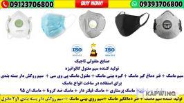 09393706800 ☎️ سیم ماسک نوین + سیم ماسک روکش پلاستیک PP + فنر ماسک سه لایه