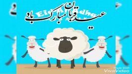 کلیپ تبریک عید قربان عید قربان تبریک عید قربان