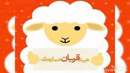کلیپ تبریک عید قربان آهنگ تبریک عید قربان عید قربان مبارک