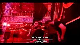 شور سوزناک حمید علیمی ، حضرت زینب س ، ایام مسلمیه 1399